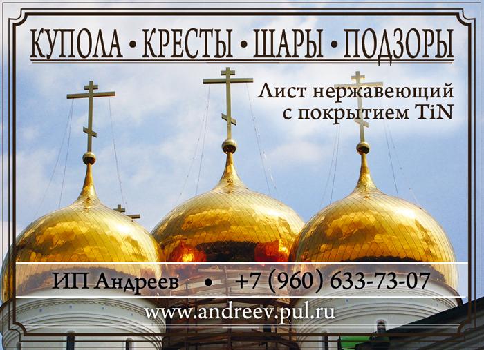 Ип Андреев